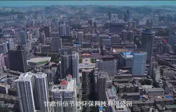 甘肃恒信环境工程科技有限公司宣传片(一)
